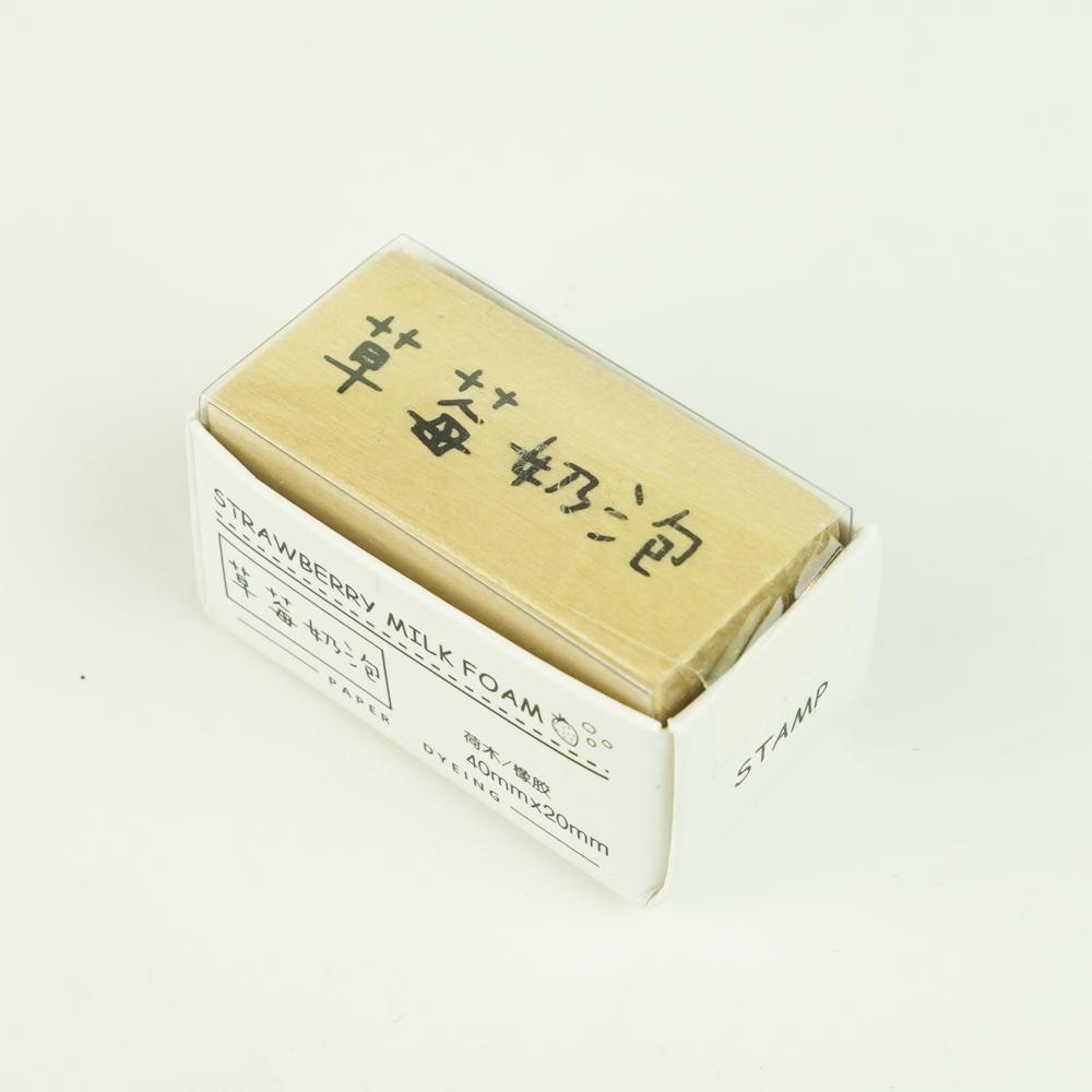 紙染  WOODEN STAMP Strawberry milk foam