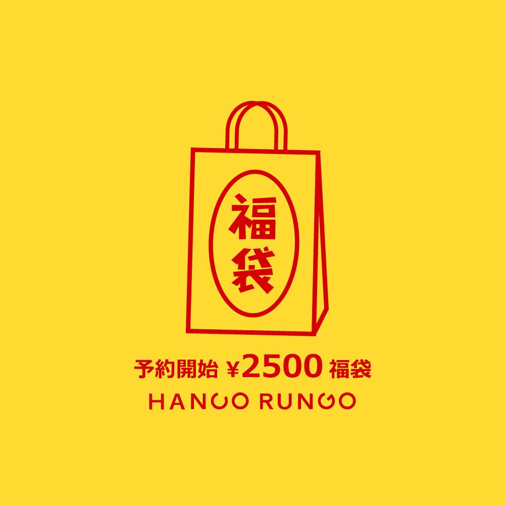【送料無料】ハンコルンゴ福袋 2500円