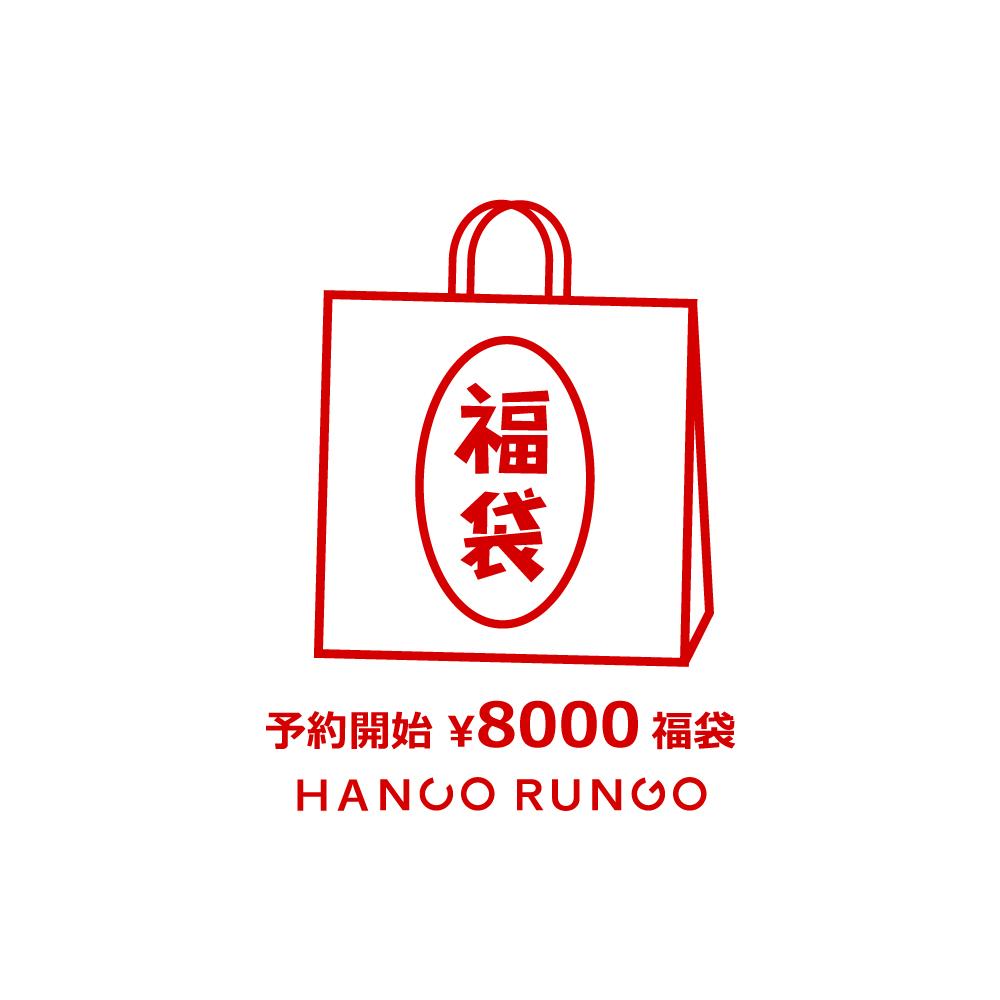 【送料無料】ハンコルンゴ福袋 8000円