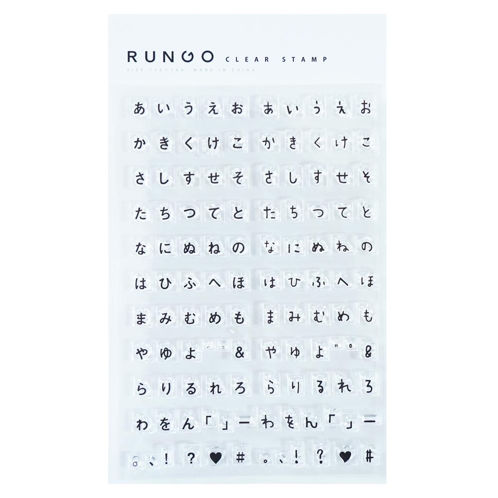 【RUNGOオリジナル】クリアスタンプ・ひらがな rungo-200602