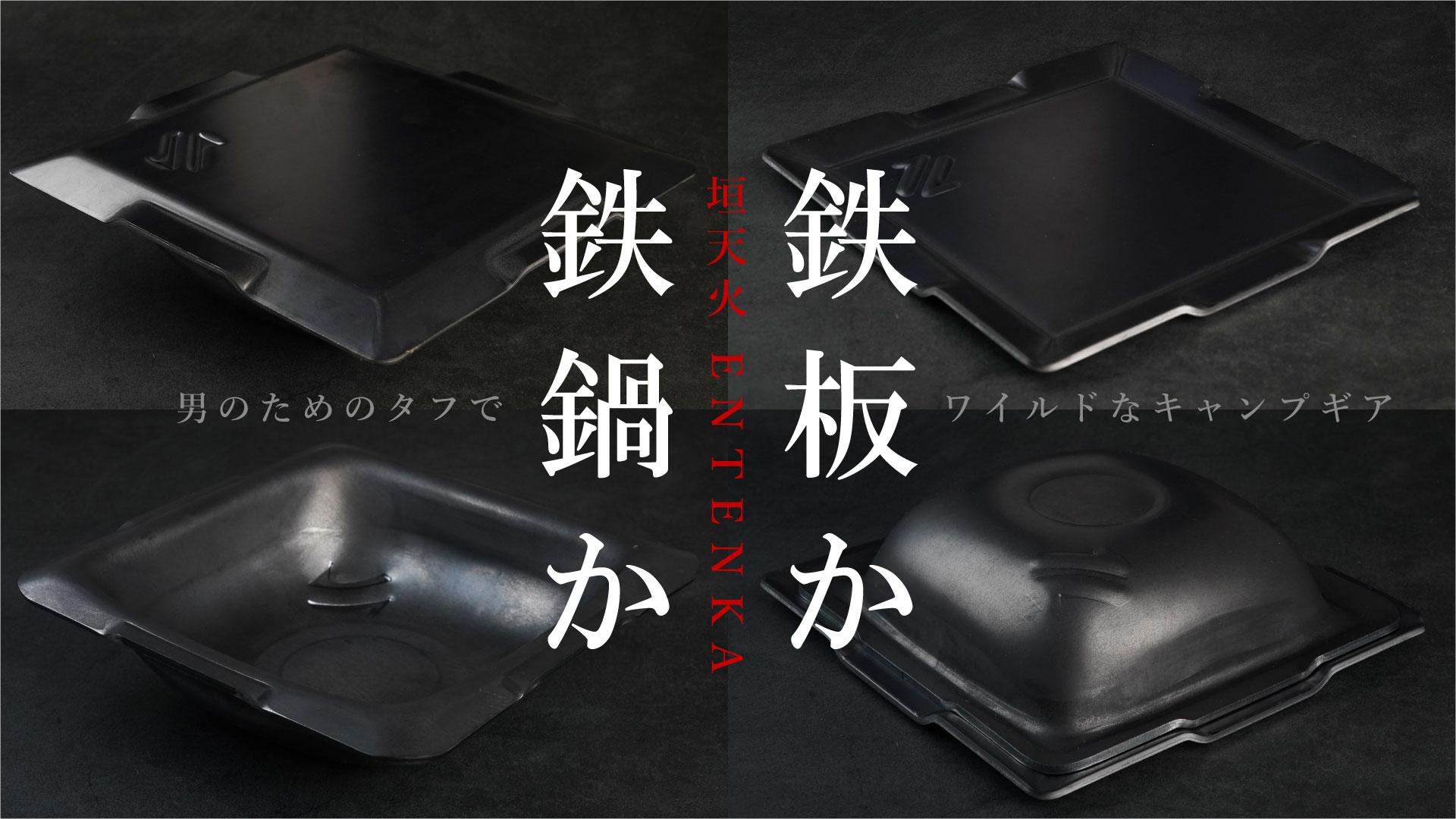 Number55垣天火ENTENKA