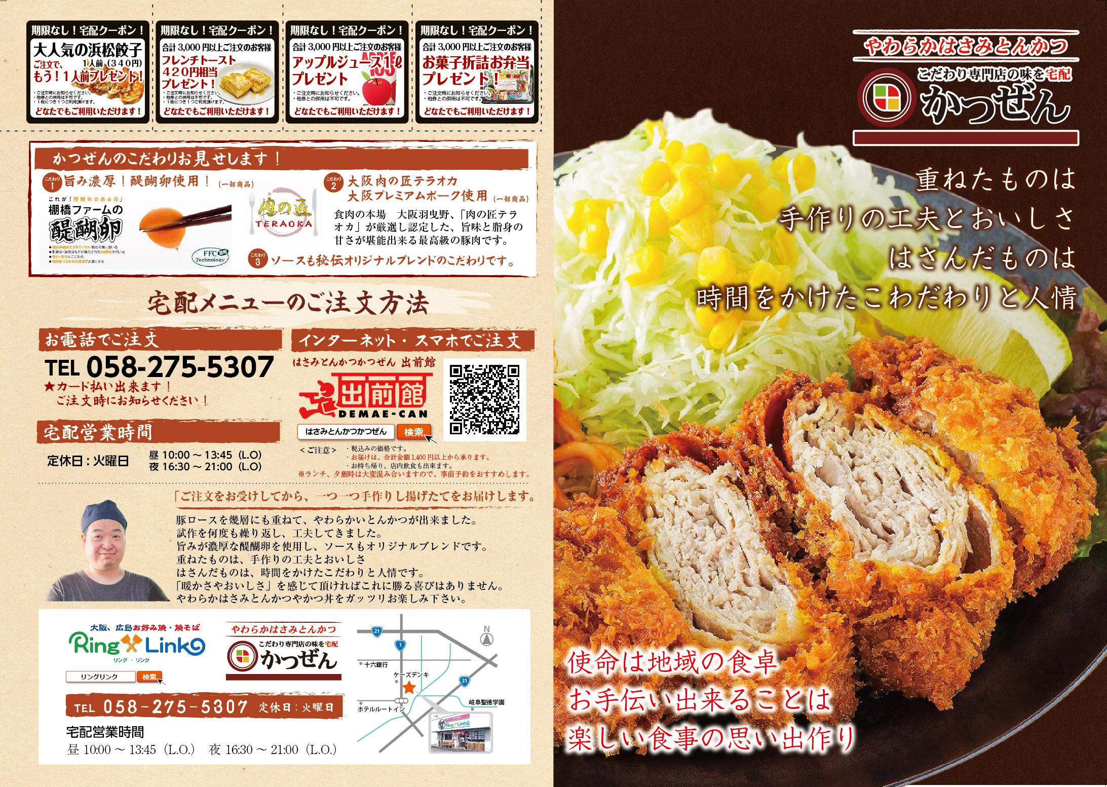 katsuzen_B4_4-01