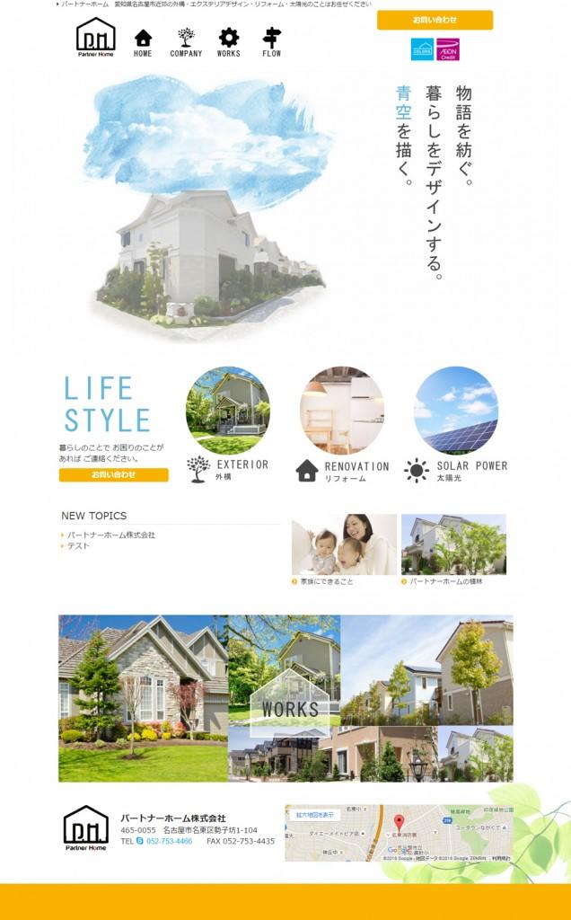 20160411partner_home_1