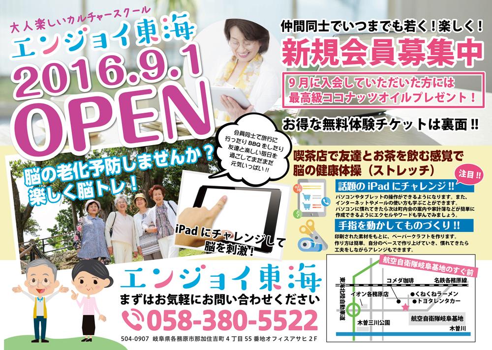 enjoy_tokai_B4-01