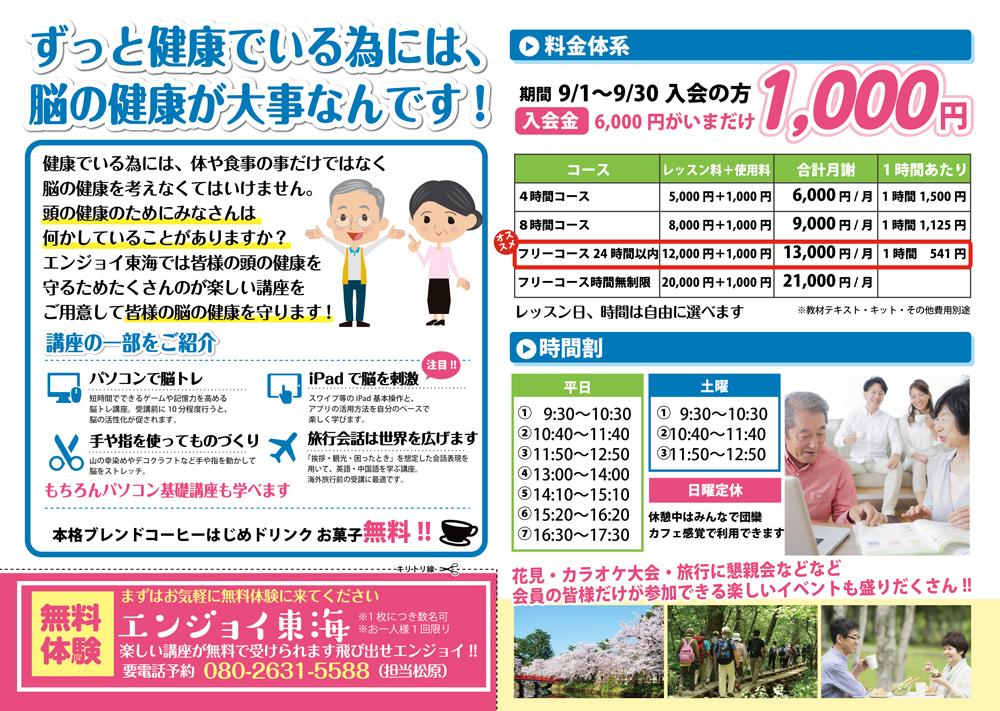 enjoy_tokai_B4-02