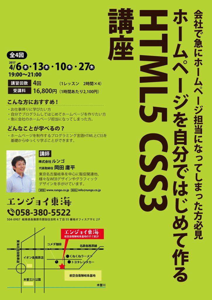 20170316html_school
