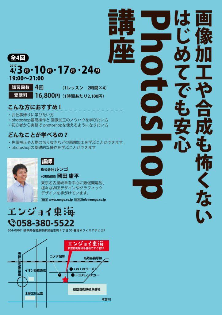 20170316photoshop_school