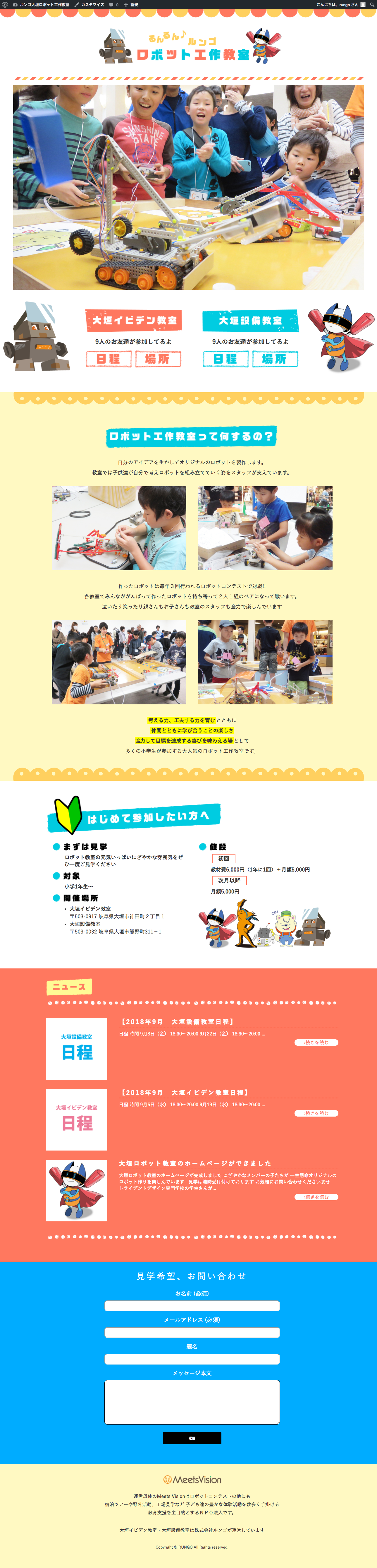 screencapture-rungo-co-jp-robot-2018-08-28-14_58_13