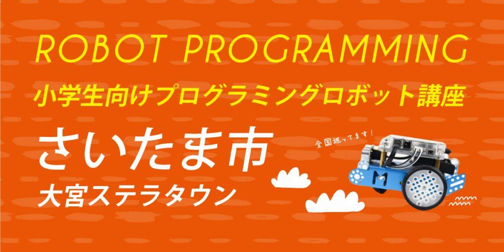 【2019 6/8(土)9(日)さいたま市大宮ステラタウン】小学生向けプログラミングロボット講座