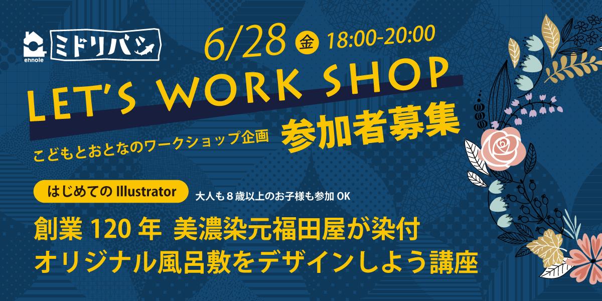 20190610furoshiki_banner_top