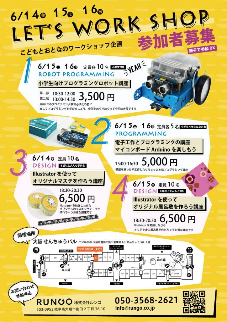 201906mBot_A4_Osaka_fin