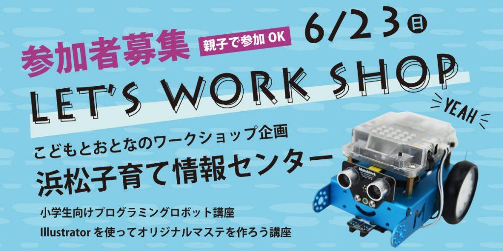 【浜松市】2019年6月23日(日)小学生向けプログラミングロボット講座とオリジナルマステを作ろう講座