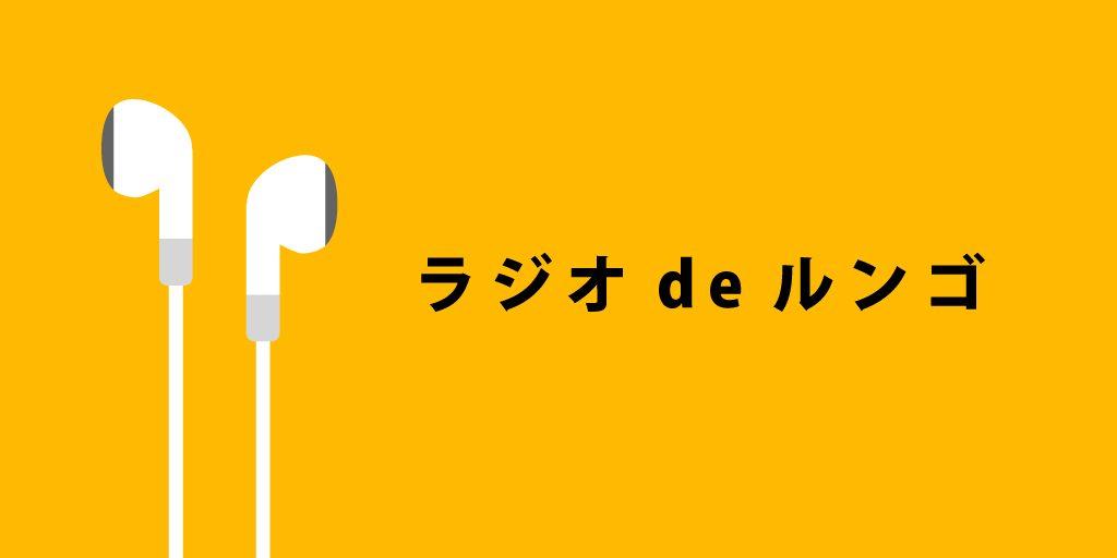 0001 美濃染元福田屋さん「今年は友達をひとり作りたい。」ラジオdeルンゴ