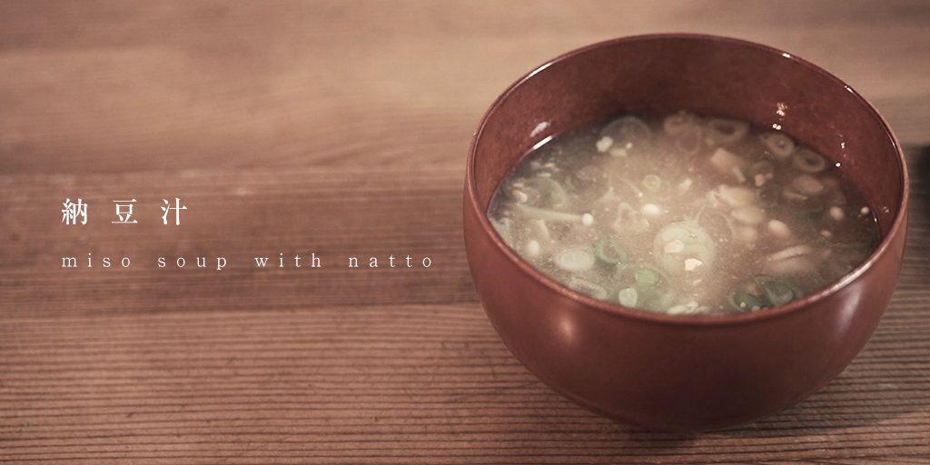 「納豆汁」vlogらしきものをはじめてみます。