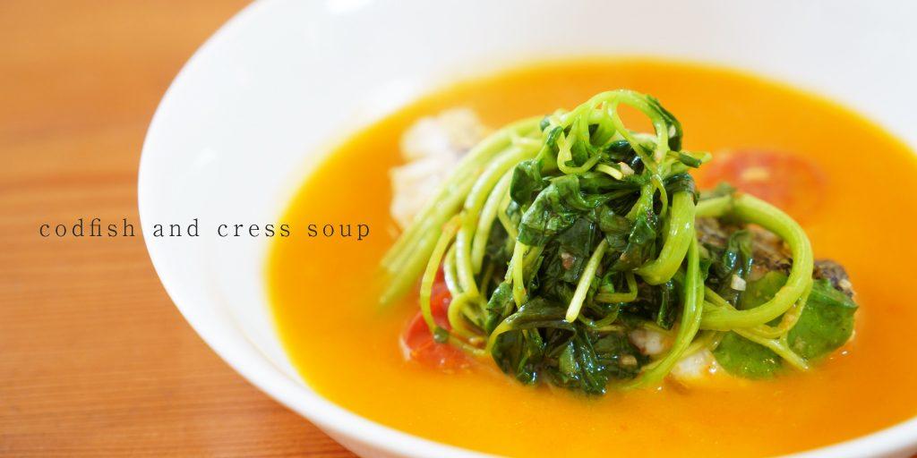 【vlog】鱈とクレソンのスープ