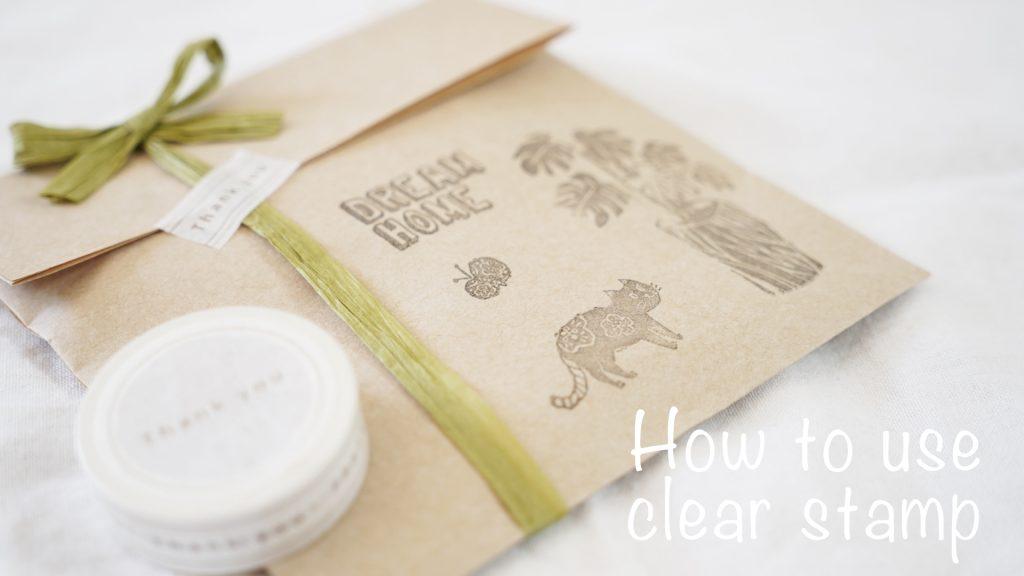 【HANCO RUNGO】クリアスタンプの使い方とA4用紙で簡単に作れる封筒 ちょっとしたギフトやプレゼントに