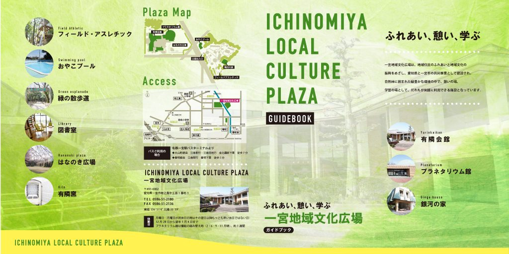 一宮地域文化広場様パンフレット制作