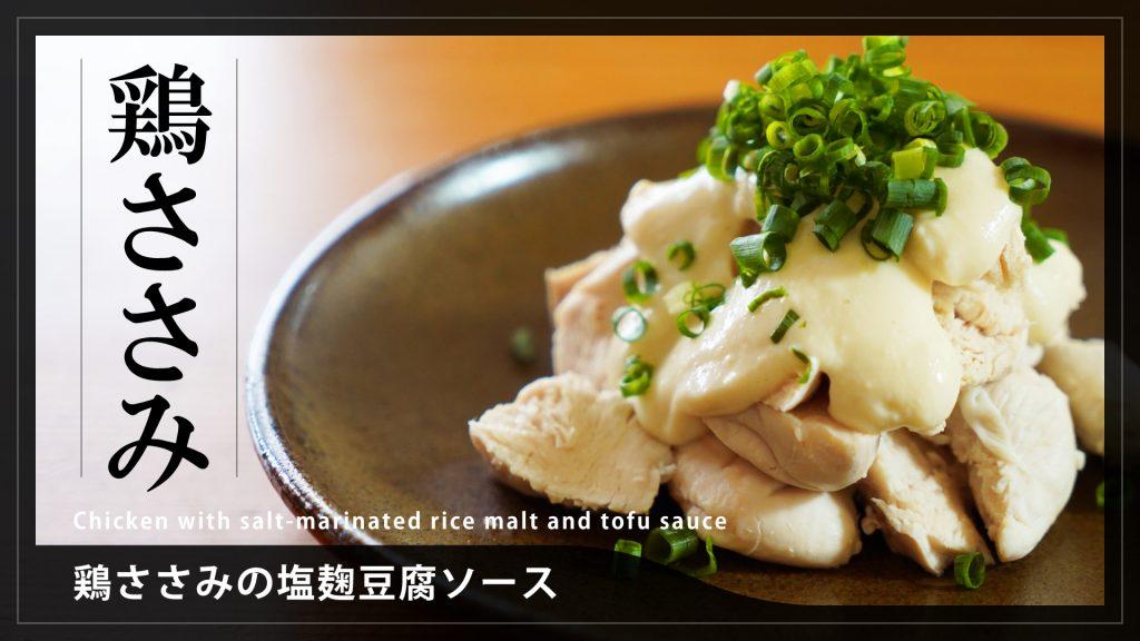 鶏ささみの塩麹豆腐ソース