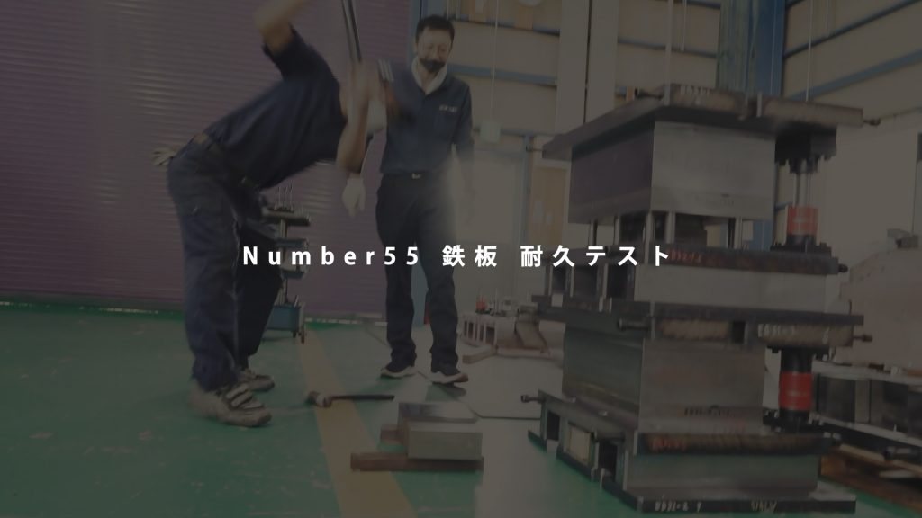 Number55鉄板耐久テスト