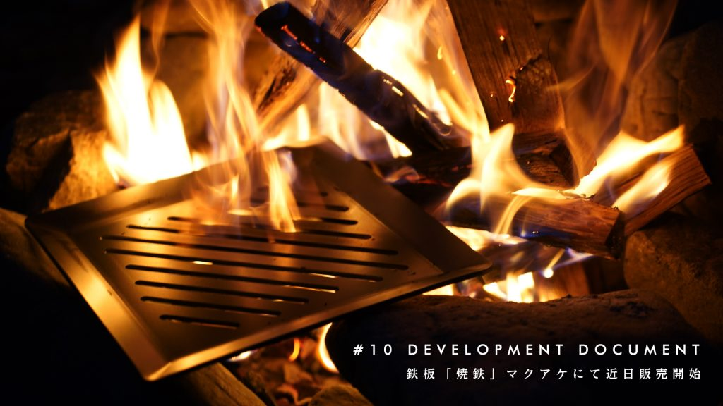 Number55の鉄板「焼鉄」マクアケにて近日販売開始 岐阜県大垣市発のキャンプギアブランド