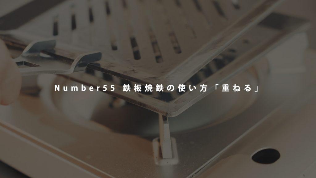 Number55の鉄板焼鉄 YAKIGANEの使い方「重ねる」