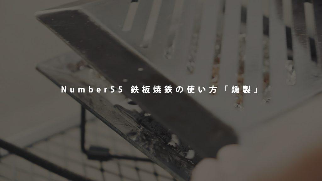 Number55の鉄板焼鉄 YAKIGANEの使い方「燻製」