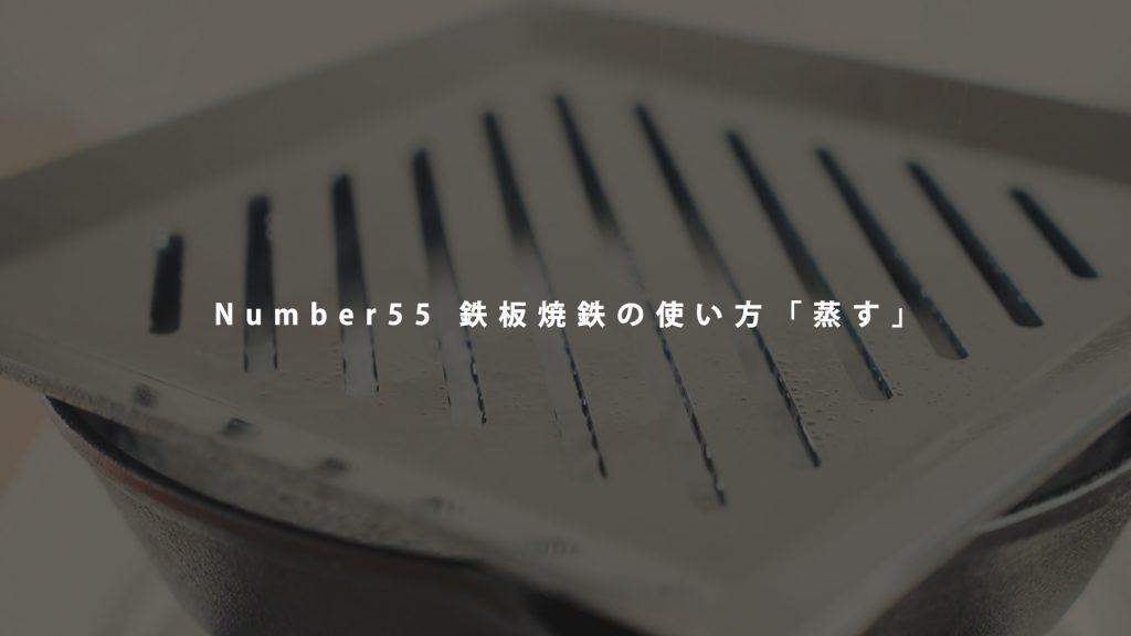 Number55の鉄板焼鉄 YAKIGANEの使い方「蒸す」