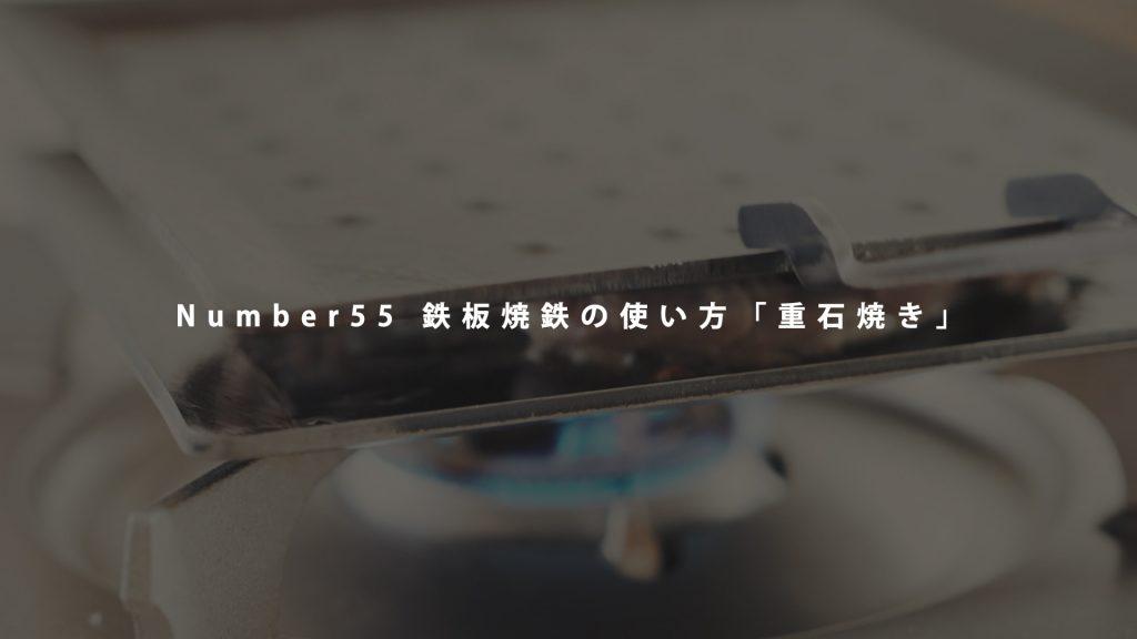 Number55の鉄板焼鉄 YAKIGANEの使い方「重石焼き」