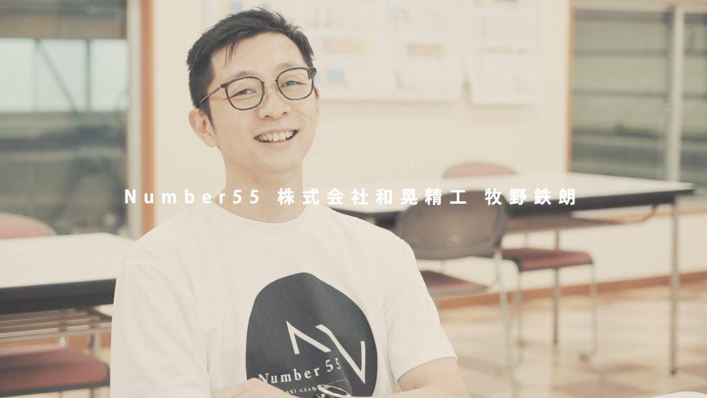 Number55 開発者コメント 株式会社和晃精工 牧野鉄朗