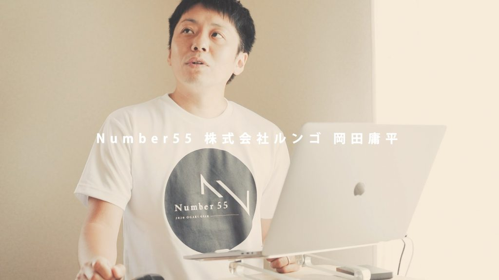 Number55 開発者コメント 株式会社ルンゴ 岡田庸平