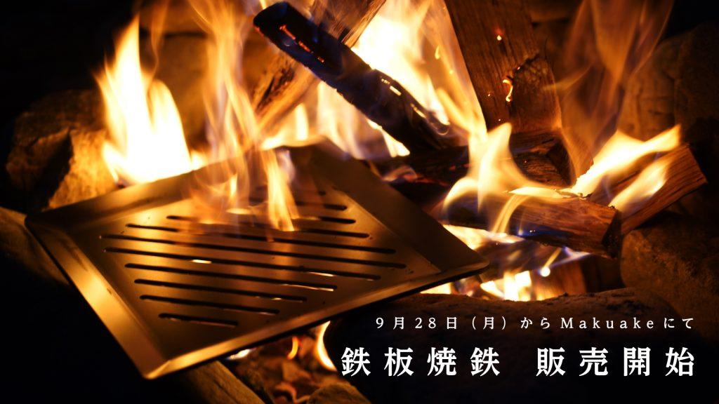 Numer55鉄板焼鉄YAKIGANEが地元岐阜県大垣市のふるさと納税に掲載されました