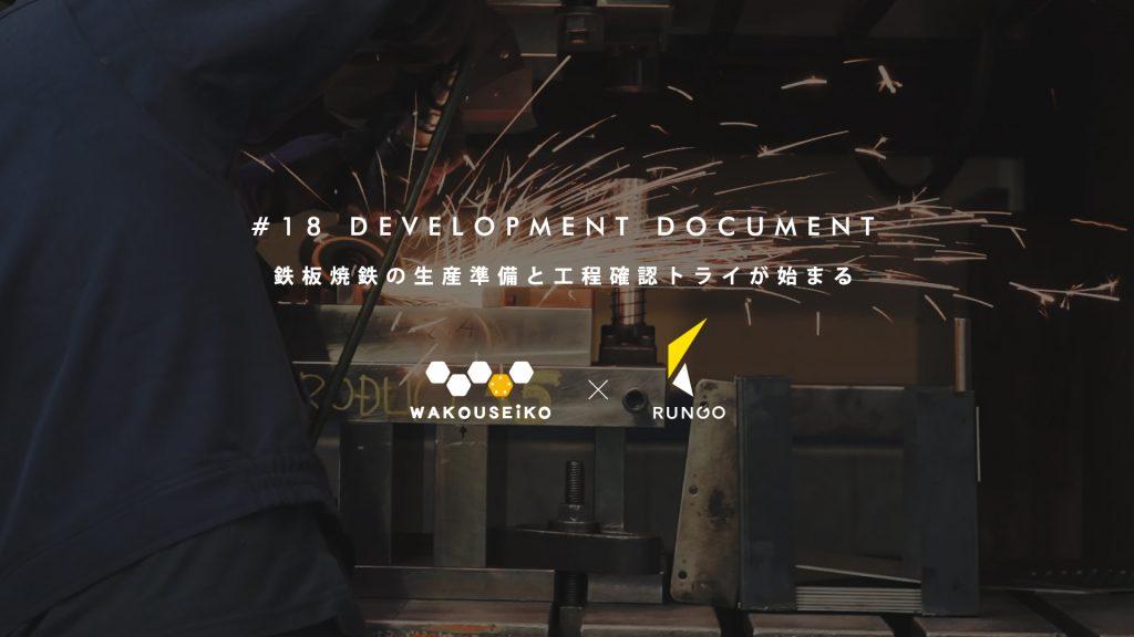 #18 鉄板焼鉄の生産準備と工程確認トライが始まる 【株式会社和晃精工さんにて】