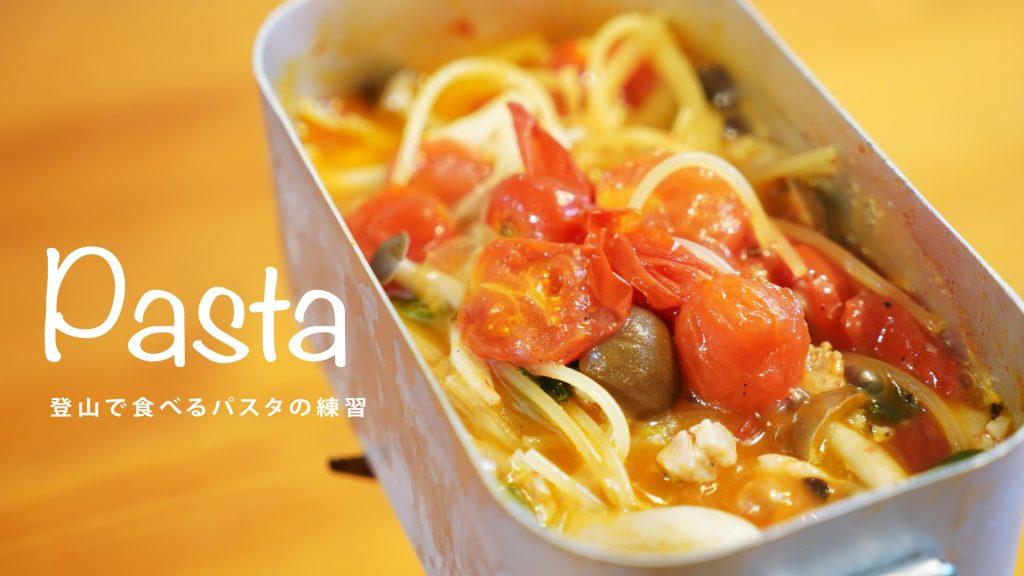 トマトパスタをメスティン で作る