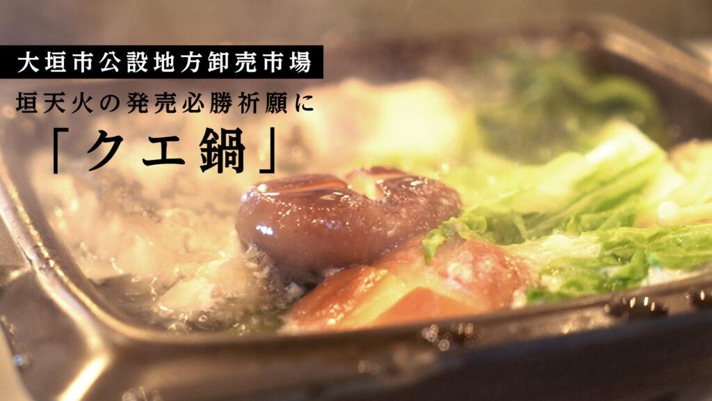 クエ鍋でNumber55 垣天火ENTENKA 発売の必勝祈願!