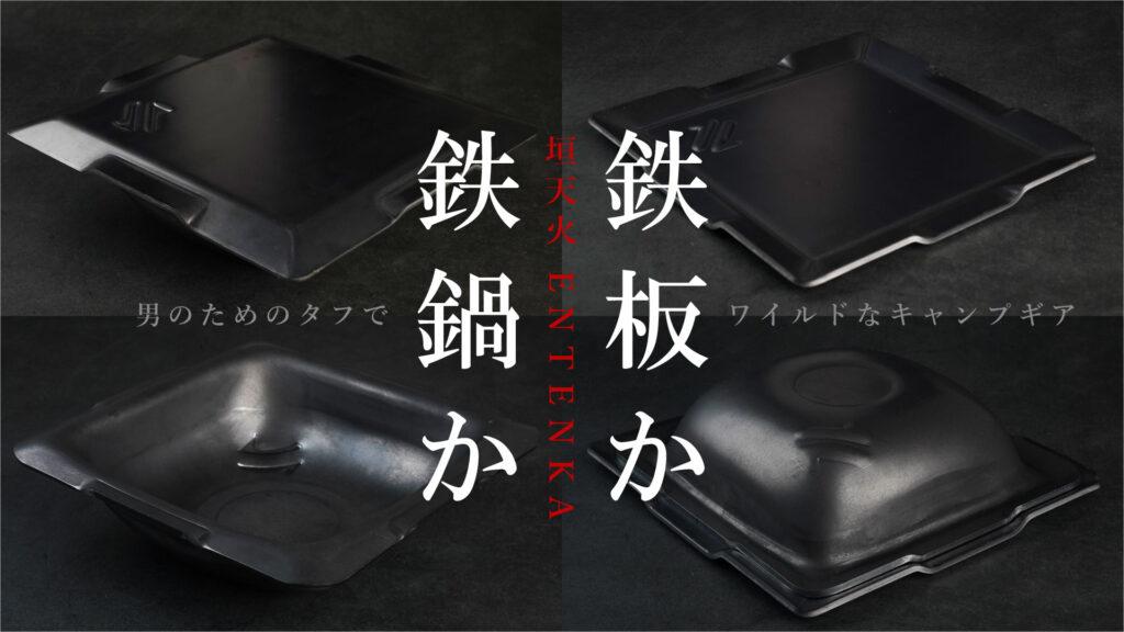 1月19日(火)Number55垣天火 ENTENKA 予約販売開始