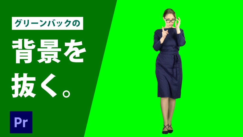 【Premiere Pro】グリーンバック(緑色の背景)を超簡単に抜く方法