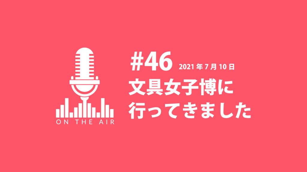 #46 名古屋の文具女子博に行ってきました