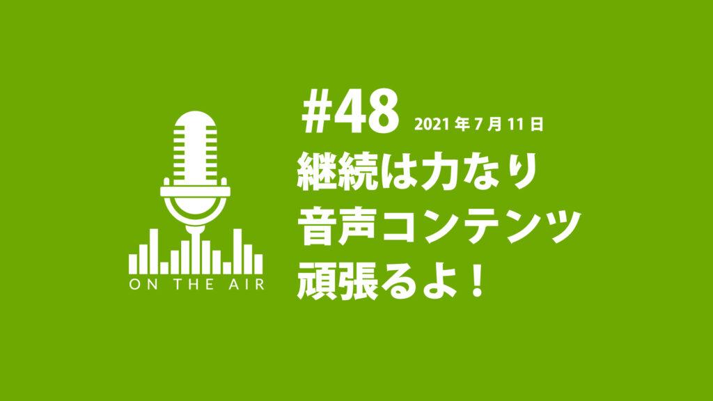 #48 継続は力なり音声コンテンツ頑張るよ!