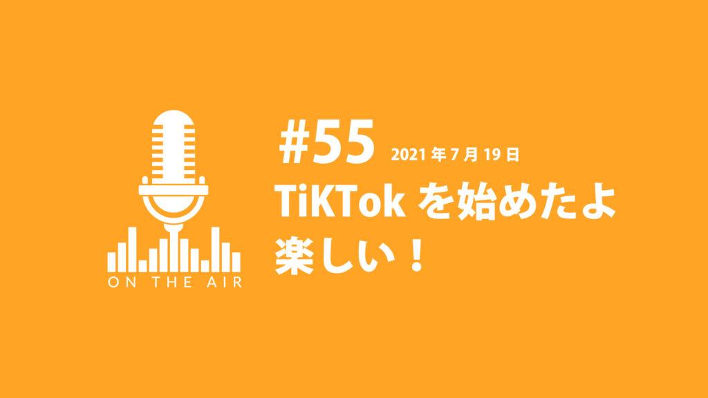 #55 TiKTokを始めたよ 楽しい!