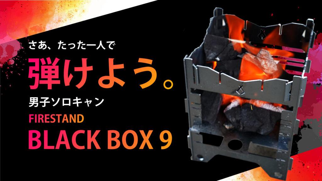 Number55新商品BLACK BOX 9近日クラウドファンディングに登場!
