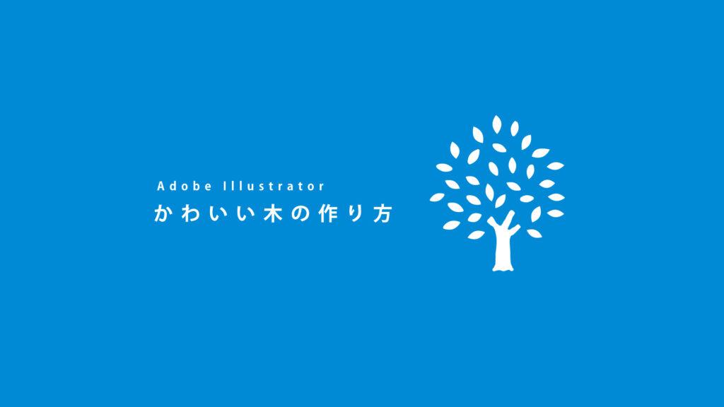 【Adobe Illustrator】かわいい木の作り方