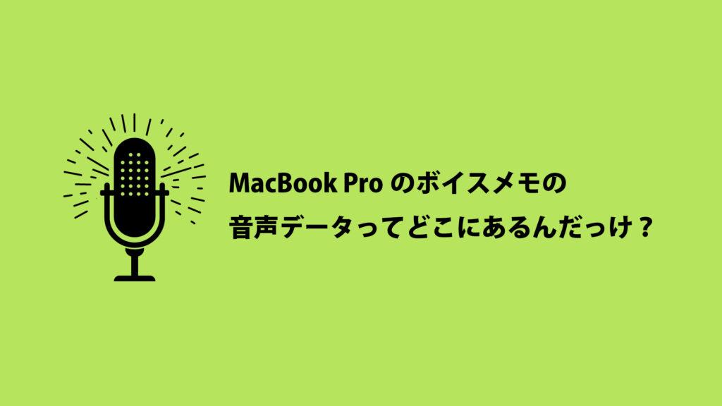 MacBook Proのボイスメモの音声データはどこにある?