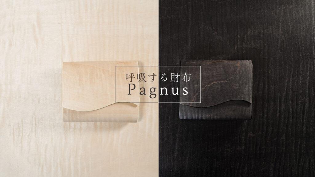 呼吸する財布Pagnus(パグナス)動画制作