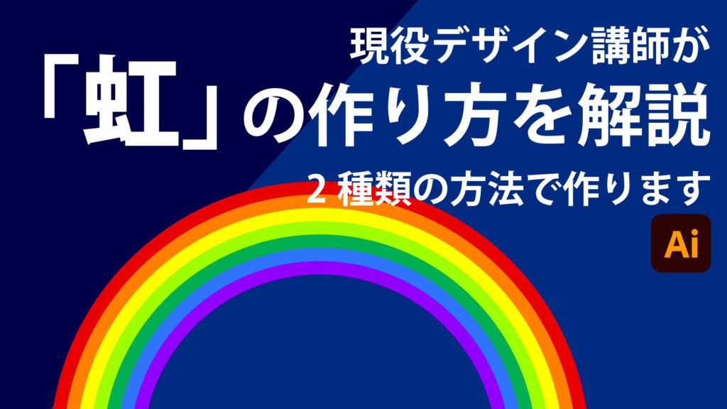 虹の作り方 | Illustratorの使い方