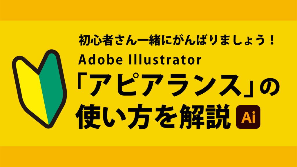 アピアランスの使い方 | Illustratorの使い方【イラレ初心者】