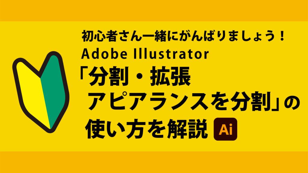 分割・拡張  アピアランスを分割の使い方を解説 | Illustratorの使い方
