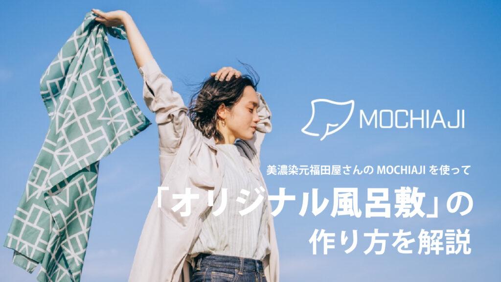 染物屋福田屋のMOCHIAJIで簡単オリジナル風呂敷制作   オリジナルグッズの作り方