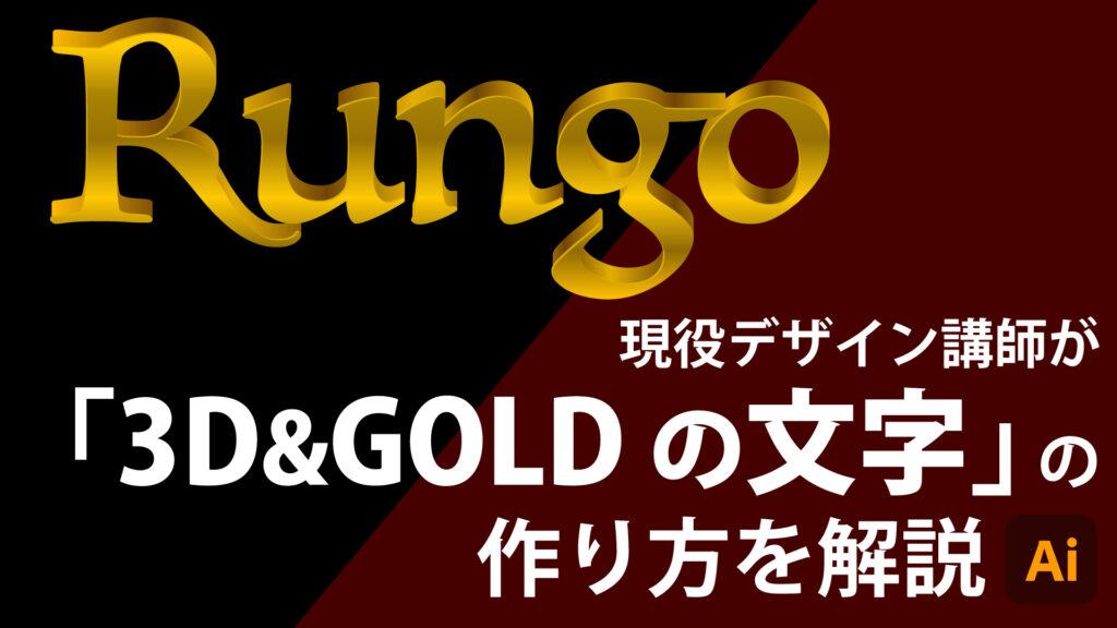 「3D&GOLDの文字」の作り方   イラストレーターの使い方