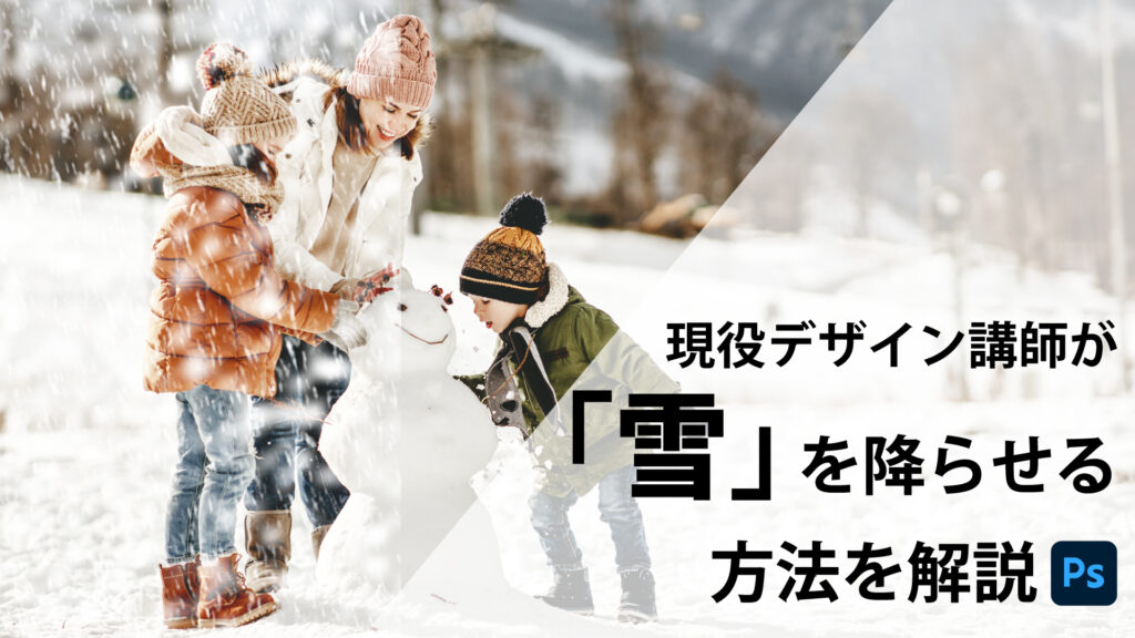 写真に雪を降らせる方法   Photoshopの使い方